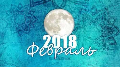 лунный календарь на ноябрь 2018 года: благоприятные дни